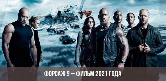 Фильм Форсаж 9