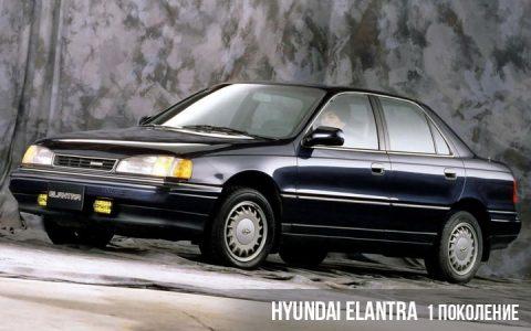 Hyundai Elantra 1 поколение