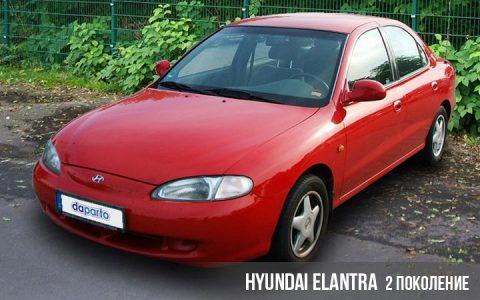 Hyundai Elantra 2 поколение