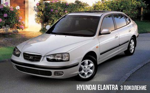 Hyundai Elantra 3 поколение