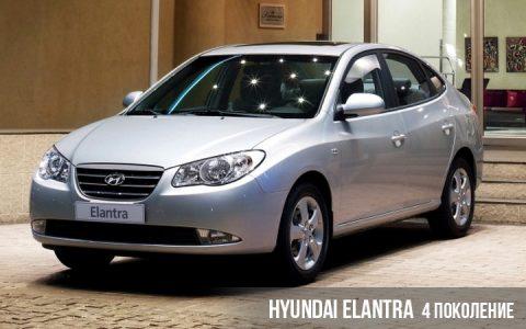 Hyundai Elantra 4 поколение