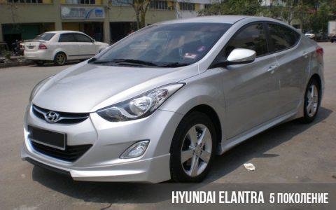 Hyundai Elantra 5 поколение