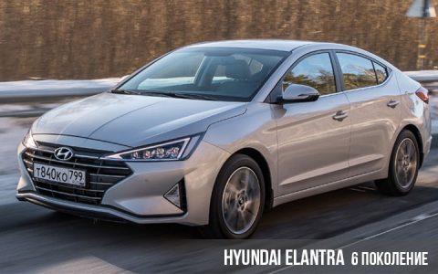 Hyundai Elantra 6 поколение
