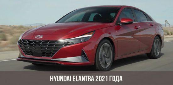 Hyundai Elantra 2021 года