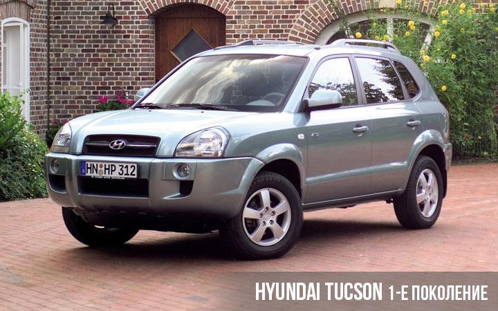 Hyundai Tucson 1 поколение