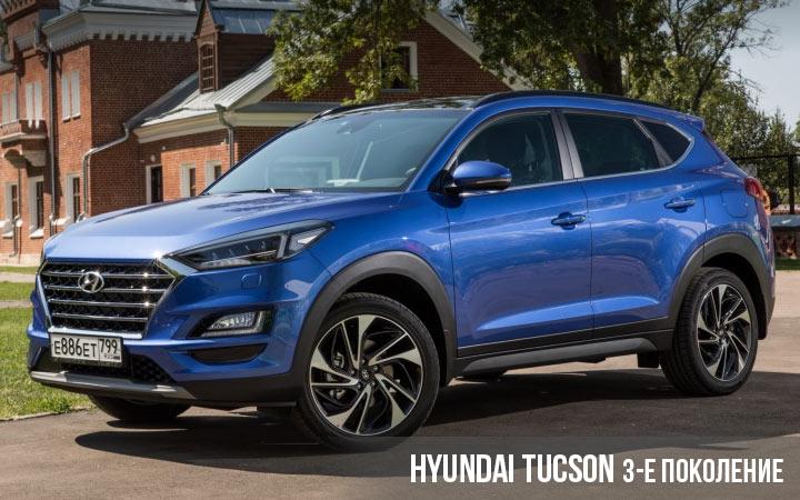 Hyundai Tucson 3 поколение