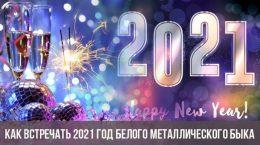 Как встречать 2021 год Белого Металлического Быка