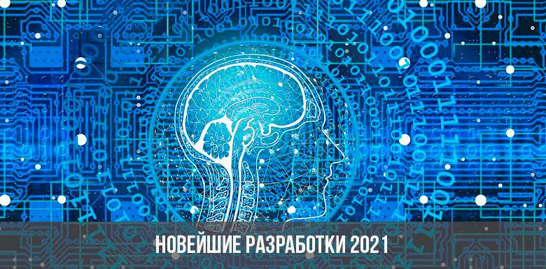 Новые разработки 2021 года