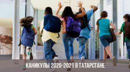 Каникулы в 2020-2021 году в Татарстане