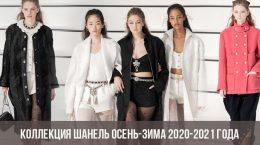 Коллекция Шанель осень-зима 2020-2021 года: показ мод