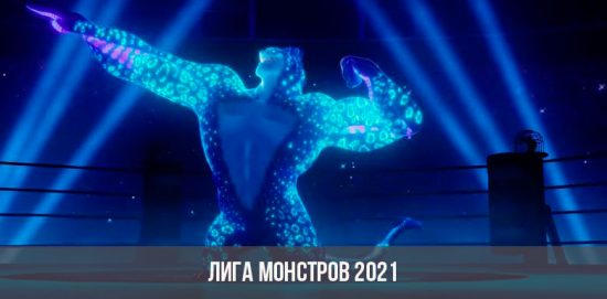 Лига монстров 2021