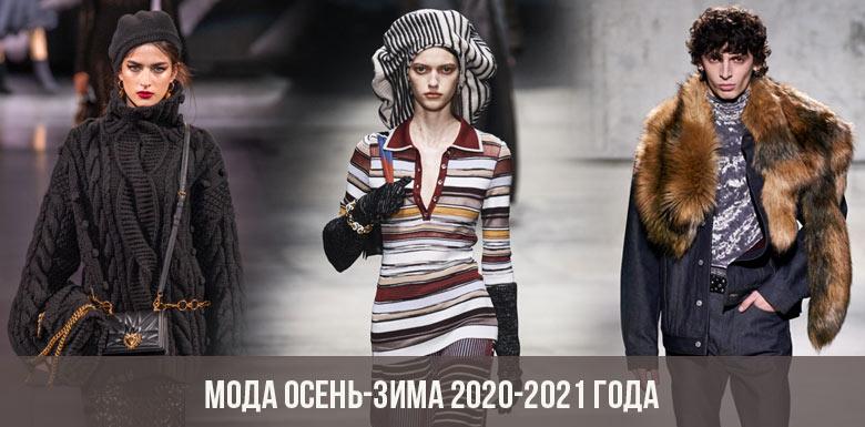 Мода осень-зима 2020-2021 года