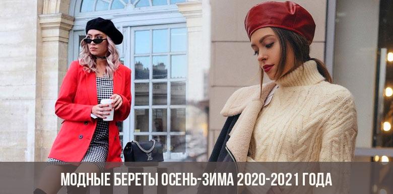Модные береты осень-зима 2020-2021 года