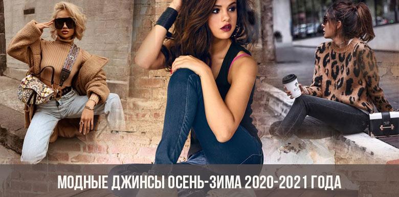 Модные джинсы осень-зима 2020-2021 года