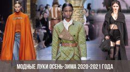 Модные луки осень-зима 2020-2021 года