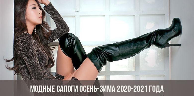 Модные сапоги осень-зима 2020-2021 года