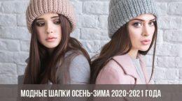 Модные шапки осень-зима 2020-2021 года