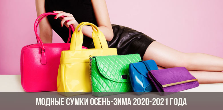 Модные сумки осень-зима 2020-2021 года