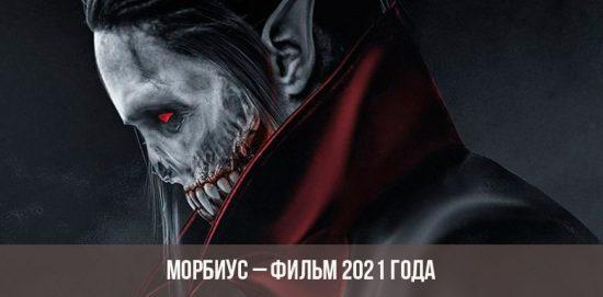 Морбиус фильм 2021 года
