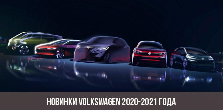 Новинки Volkswagen 2020-2021 года