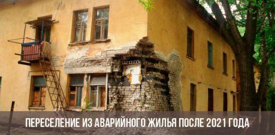 Переселение и аварийного жилья