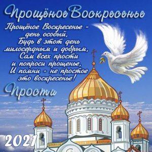 Мини-открытка с Прощеным воскресеньем 2021