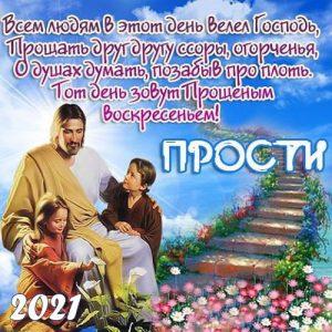 Мини-поздравление с Прощеным воскресеньем 2021