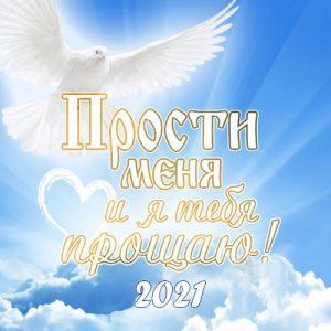 Поздравление с Прощеным воскресеньем 2021