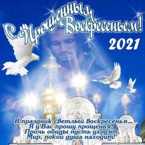 Поздравление со стихами на Прощеное воскресенье 2021