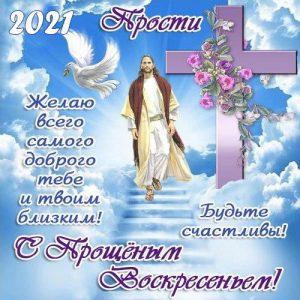 Поздравление с картинками и стихами на Прощеное воскресенье 2021