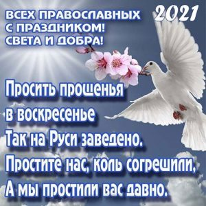 Как поздравлять на Прощеное воскресенье 2021