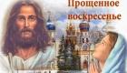 Поздравления и стихи на Прощеное воскресенье 2021 года