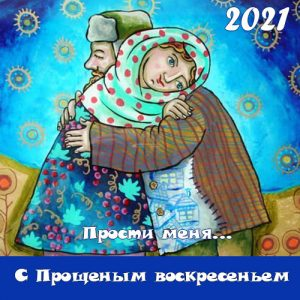 Прощеное воскресенье - открытки на 2021 год