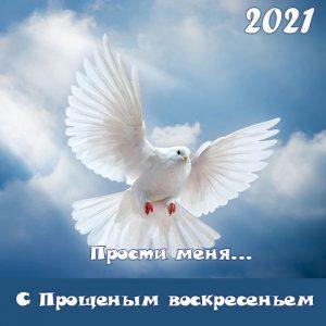 Прощеное воскресенье - картинки на 2021 год