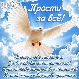 Открытка на Прощеное воскресенье 2021 с голубем