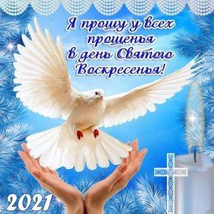 Открытка на Прощеное воскресенье 2021 классическая