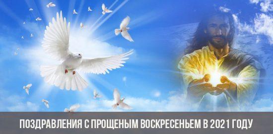 Поздравления с Прощеным Воскресеньем в 2021 году в стихах и открытках