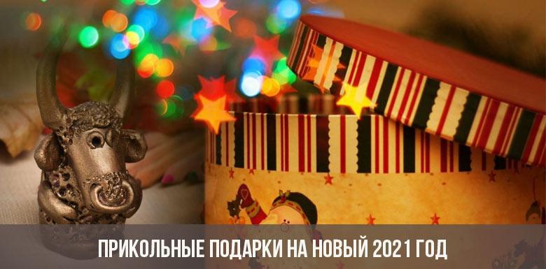 Прикольные подарки на Новый 2021 год