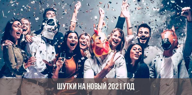 Шутки на Новый 2021 год
