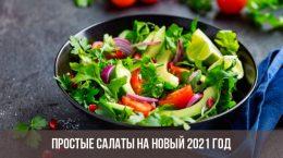 Простые салаты на Новый 2021 год