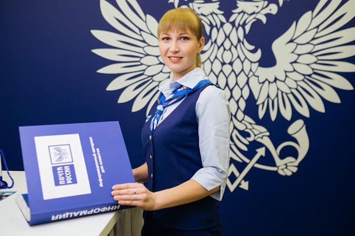 Сотрудник отделения почты России