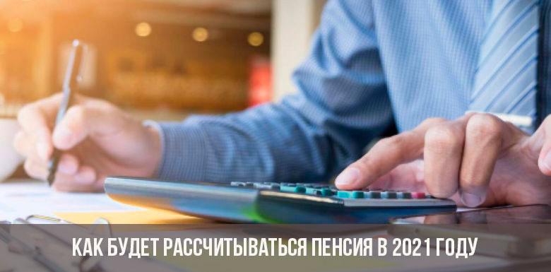 Расчет пенсии в 2021 году