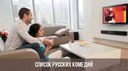 Русские комедии