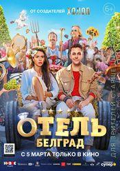 Отель Белград кино 2021 года