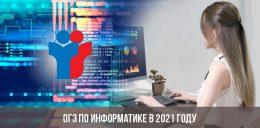 ОГЭ по информатике в 2021 году