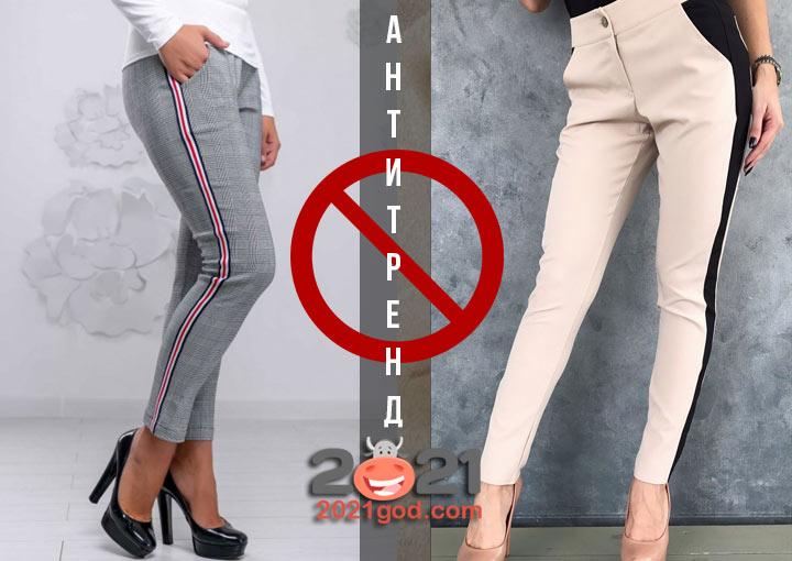 Антитрнед 2021 года - классические брюки с лампасами