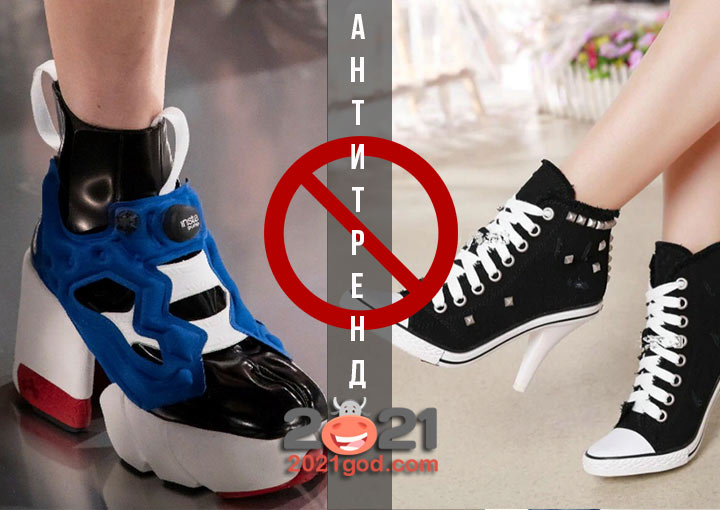 Антитренды зимы 2020-2021 - кроссовки на каблуках