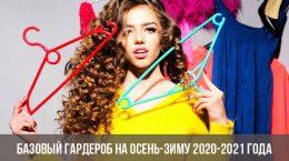 Базовый гардероб на осень-зиму 2020-2021 года