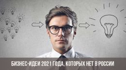 Бизнес-идеи 2021 года, которых нет в России