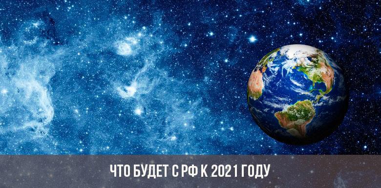 Что будет с РФ к 2021 году